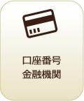 口座番号 金融機関