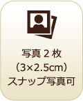 写真2枚(3 x 2.5cm) スナップ写真可