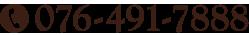 tel.076-491-7888
