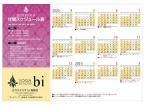 富山カレンダー